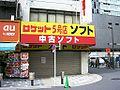 Rocket soft Shop5.jpg