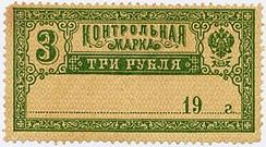 Контрольная марка Википедия 3 рубля