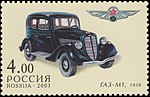 Russia stamp 2003 № 891.jpg