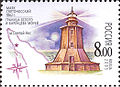 Russia stamp 2005 CPA 1043 Sviatonossky Mis lighthouse.jpg