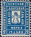 Russian Zemstvo Kolomna 1889 No13 stamp 2k blue.jpg