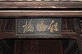 Sanjiang Chengyang Yongji Qiao 2012.10.02 17-39-10.jpg