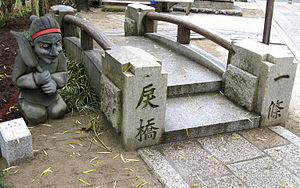 Seimei Shrine - Ichijō Modori-bashi