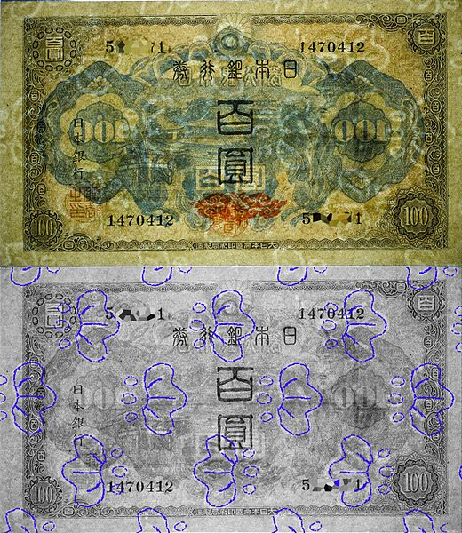 ファイル:Series A 100 Yen Bank of Japan note - Watermark(paulownia).jpg