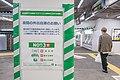 Shibuya 10pm (49784700503).jpg