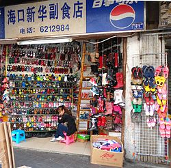 small shoe shop in Haikou , Hainan Province, China .