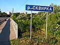 Skvyrka River 1.jpg