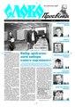Slovo-44-2012.pdf