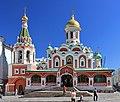 Sobór Kazańskiej Ikony Matki Bożej w Moskwie cropped.jpg