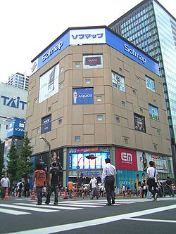 Sofmap Akihabara honkan 2007.jpg