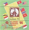 Southeast Asian Games 1993 stamp of the Philippines.jpg