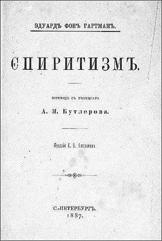 Spiritism (book) - A Russian edition, 1887.