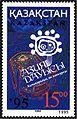 Stamp of Kazakhstan 094.jpg