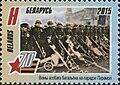 Stamps of Belarus, 2015-08.jpg