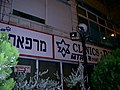 Star of David MTR Clinic (2692849801).jpg