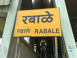 Rabale railway station - Stationboard - Rabale
