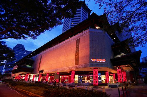 TANGS Facade 2007 (night-side view).jpg