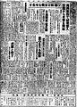 THE KITANIPPON SHIMBUN(4).jpg