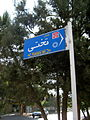 Takhti street sign - Nishapur 4.JPG