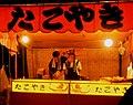 Takoyaki stall by James Disley in Ishiicho, Tokushima.jpg