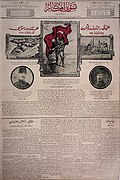 Tasviri Efkar Oct 29, 1915.jpg