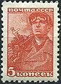 The Soviet Union 1939 CPA 693 stamp (Miner).jpg