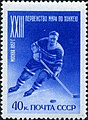 The Soviet Union 1957 CPA 1983 stamp (Ice Hockey Player) perf comb backgr blue.jpg