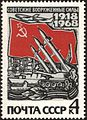 The Soviet Union 1968 CPA 3613 stamp (Modern Soviet Armed Forces and Flag of the Soviet Union).jpg
