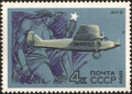 The Soviet Union 1969 CPA 3829 stamp (Airplane Tupolev ANT-9, 1929. Mercury).png