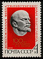 The Soviet Union 1970 CPA 3863 stamp (Lenin) small resolution.jpg