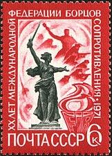The Soviet Union 1971 CPA 4009 stamp (FIR Emblem, The Motherland Calls (Statue in Mamayev Kurgan in Volgograd, Commemorating the Battle of Stalingrad)).jpg