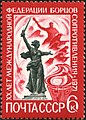 The Soviet Union 1971 CPA 4009 stamp (FIR Emblem, The Motherland Calls (Statue in Mamayev Kurgan in Volgograd, Commemorating the Battle of Stalingrad)).jpg