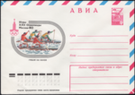 The Soviet Union 1978 Illustrated stamped envelope Lapkin 78-25(12586)face(Canoeing).png