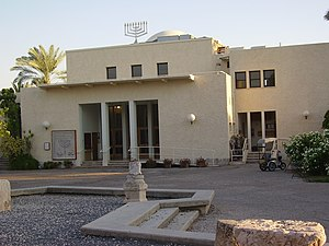 The Synagogue in Kibbutz Tirat Tzvi.jpg