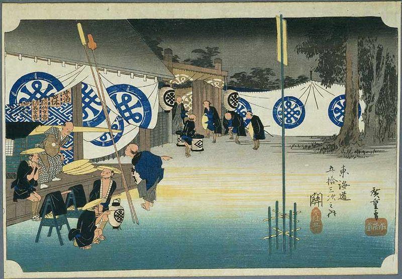 Ficheiro:Tokaido47 Seki.jpg