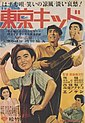 Tokyo Kid poster.jpg