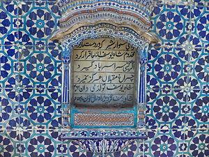 Shah Gardez - Image: Tomb of Hazrat Shah Yousuf Gardezi sb Multan