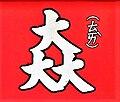 Triple 大 variant of 太.jpg