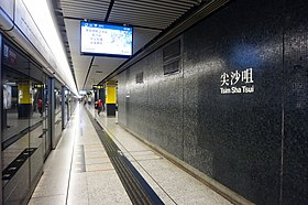 Tsim Sha Tsui Station 2017 09 part4.jpg