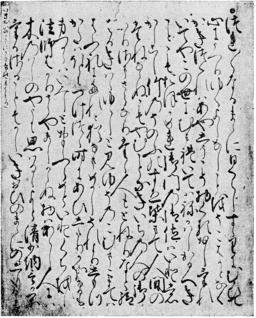 Tsurezuregusa Codex Shotetsu