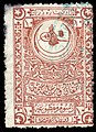 Turkey 1890-1891 fixed fees revenue 10pa Sul590.jpg