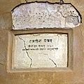 Unnatamsa yanta carved name at Jantar mantar Jaipur India.jpg