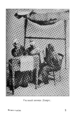 V.M. Doroshevich-East and War-25.png