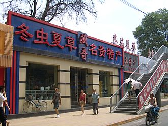Ophiocordyceps sinensis - A shop in Lanzhou advertising Dōng chóng xià cǎo (冬虫夏草) among other local specialties.