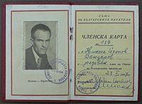 Vaptsarov writers member.JPG
