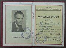 Vaptsarov-verkistmember.JPG