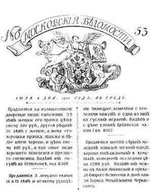 Moskovskiye Vedomosti - Moskovskiye Vedomosti, July 4, 1800