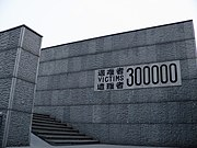 Victims 300000, Nanjing massacre memorial