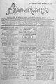 Vidrodzhennia 1918 189.pdf