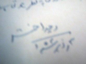 Waheed Akhtar - Image: Waheed Akhtar